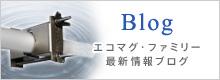 Blog エコマグ・ファミリー 最新情報ブログ