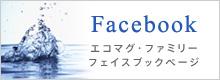 Facebook エコマグ・ファミリー フェイスブックページ