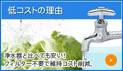 低コストの理由 浄水器と比べても安い! フィルター不要で維持コスト削減。