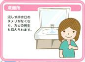 洗面所 流しや排水口のヌメリがなくなり、カビの発生も抑えられます。