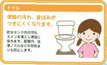トイレ 便器の汚れ、黄ばみがつきにくくなります。