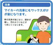 洗車 マイカーの洗車にもワックスがけが楽になります。