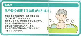 お風呂 肌や髪を保護する効果があります。