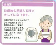 お洗濯 洗濯物の見違えるほどキレイになります。